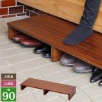段差解消 天然木ステップ・玄関台 幅90 玄関踏み台/アジャスター付/スベリ止め/木製/ 玄関/段差