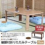 折りたたみテーブル リビングテーブル 座卓  センター ロー