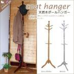 ポールハンガー 木製 コートハンガー おしゃれ コート掛け 天然木