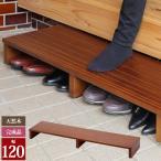 段差解消 天然木ステップ 玄関台 幅120 玄関踏み台 アジャスター付 スベリ止め 木製玄関 段差 踏み台 ステップ