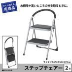 踏み台 脚立 足場 はし ご 工具 DIY 道具 ステップ台 子供 昇降 ステップチェア 折りたたみ スツール 玄関踏み台 玄関収納