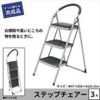 踏み台 3段 脚立 ステップ台 子供 キッズ 折り畳み 昇降 スツール ステップチェアー 椅子 イス 軽量 はしご 梯子 足踏み台