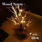 クリスマスツリー イルミネーションツリー 60cm 卓上 LED ブランチツリー 電球色 北欧 おしゃれ 暖色 室内