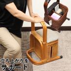 立ち上がり 補助器具 肘置き 収納付き 立ち上がりサポート 介護用品 通販 手すり 立ち上がり補助手すり 補助 杖