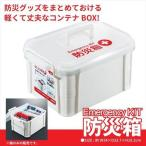 救急箱 プラスチック 防災箱 薬箱 薬入れ 救急ボックス 応急手当 包帯 絆創膏 収納 大容量 コンパクト ※箱のみの販売です