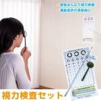 視力検査セット/ 日本製 視力検査4点セット [セット内容:視力表/遮眼子/指示棒/簡易巻尺]