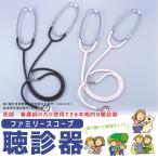 日本製 一般医療機器 ファミリースコープ 聴診器 2P シングルヘッド