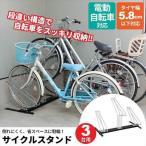 ショッピング自転車 自転車置き場 スタンド 家庭用 自転車スタンド 3台 サイクルスタンド 日本製 自転車 置き場 自転車ラック 自転車収納 駐輪スタンド サイクルラック 完成品