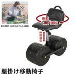腰掛け台車 移動椅子 移動式 椅子 チェア スツール 腰掛け 作業車 作業イス タイヤ付き キャスター付き
