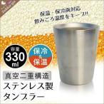 真空断熱 ステンレス タンブラー 冷温両用 サテン仕上げ 330ml カップ コップ ビール ジュース コーヒー ホット コールド