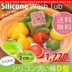 【送料無料★ポイント2倍】 たためる シリコン 洗い桶 シリコーン 折りたたみ 折り畳み