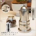 本格的 エスプレッソコーヒーメーカー 300cc コーヒー/コーヒーマシン/エスプレッソ/Espresso/珈琲/朝食/淹れたて/マシン/メーカー/家族/プレゼント/新婚