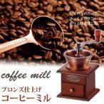 手動式 木製 ブロンズ コーヒーミル 手挽き/家庭用/コーヒー/ミル/手動式/手動/調節/調整/レトロ/アンティーク/おしゃれ/おすすめ/人気/激安