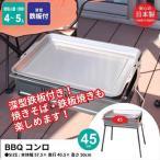 バーベキューコンロ 45cm 鉄板付き 4〜5人用 日本製
