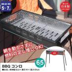 バーベキューコンロ 65cm 5〜7人用 BBQコンロ 大型 スタンド バーベキュー 焼肉 焼き肉 バーベキュー BBQ コンロ