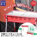 バーベキューコンロ BBQコンロ スタンド バーベキュー  焼肉 焼き肉 アウトドア 日本製 煙の発生 約90%カット あぶり 少煙 5〜7人用