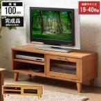 テレビ台 北欧 幅100 cm リビング収納 おしゃれ 天然木 ローボード テレビ 台収納 TVボード TV台 ナチュラル 木製 脚付