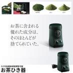 電動 お茶ひき器 お茶挽き器 お茶挽き機 お茶ひき機 お茶挽きマシン お茶挽きマシーン 抹茶 粉末 緑茶 粉