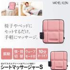 ミッシェルクラン マッサージシート ピンク シートマッサージャー マッサージ機 マッサージ器 マッサージチェア