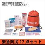 防災セット 17点セット 【緊急防災400】 防災袋 非常用持ち出し袋 非常用持出し袋