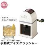 アイスクラッシャー クラッシュアイス 手動 氷 家庭用 手動 手回し 砕く クラッシュドアイス 焼酎
