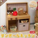 【ダンボール】日本製 ままごとキッチン 段ボール ダンボール 家具 収納 クラフト ボックス おうち 家