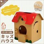 【ダンボール】日本製 キッズハウス 段ボール ダンボール 家具 収納 クラフト ボックス おうち 家 ハウス