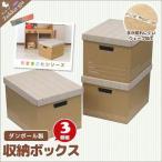 ダンボール 日本製 フタ付き 収納ボックス 3個組 段ボール 家具 クラフト ボックス BOX 箱 カラーボックス
