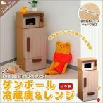 日本製 ままごと 冷蔵庫&レンジ 段ボール/ダンボール