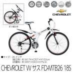 【送料無料】【代引き不可】 折りたたみ自転車 26インチ マウンテンバイク シボレー