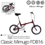 ショッピング自転車 【送料無料】【代引き不可】 クラシック 折りたたみ自転車 16インチ