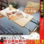 ≪在庫処分★セール≫キャスター付 伸縮ベッドテーブル ベッドサイドテーブル