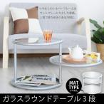 激安 ガラス ラウンドテーブル 50 3段 ツヤなしタイプ ガラステーブル ガラス テーブル ラウンド 丸 円形 円 ミニ