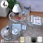 アウトレット ガラス ラウンドテーブル 50 4段 センターテーブル 丸 円形 ミニ 小型 コンパクト 省スペース ローテーブル