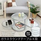 訳あり アウトレットセール 激安 ガラス ラウンドテーブル 50 4段 つやなしタイプ ガラス テーブル センターテーブル ラウンド 丸 円形 円 ミニ