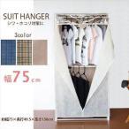 スーツ掛け 衣類収納 カバー付き ハンガーラック 在庫処分