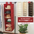 吊り下げ収納 6段 収納ボックス 吊り下げ ラック クローゼット ハンガーラック 衣類 衣服 収納 カバン 鞄 バッグ 帽子 キャップ 小物 省スペ