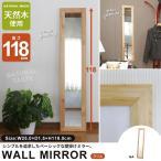 ≪在庫処分★セール≫天然木使用 壁掛けミラー スリム 高さ118