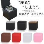 クーポン利用で500円OFF 収納 スツール オットマン ソフトチェア