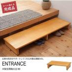 玄関踏み台 木製 玄関台 60cm 昇降補助台 靴収納 介護 歩行補助
