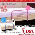 ベッドガード 2個セット ピンク/ブルー サイドガード  落下防止