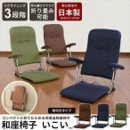 和室にぴったりな和柄座椅子