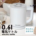 電気ケトル 0.6L ドリップ/ジャー/ポット 新品アウトレット