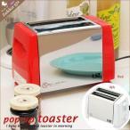 ポップアップトースター トースター 新品アウトレット