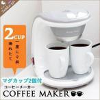 コーヒーメーカー 2カップ お得なマグカップもセット 新品アウトレット