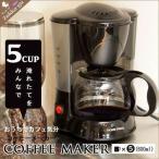 コーヒーメーカー 5カップ コーヒー