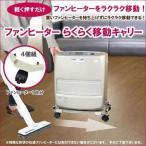 ショッピングファンヒーター 【送料無料】ファンヒーター らくらく移動キャリー 4個組 アイボリー FIN-623