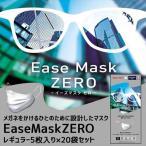 【送料無料】【代引き不可】日本マスク E010 EaseMaskZERO(イーズマスク ゼロ) メガネをかける人のために設計したマスク レギュラー5枚入り×20袋セット