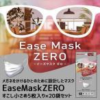 【送料無料】【代引き不可】日本マスク E011 EaseMaskZERO(イーズマスク ゼロ) メガネをかける人のために設計したマスク すこし小さめ5枚入り×20袋セット