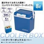 クーラーボックス 8L 小型 クーラーBOX クーラーバッグ ランチボックス クーラー 保冷 冷蔵 ドリンク ペットボトル 缶